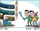 天津11部门联手治理校园欺凌 校内监控将接入报警平台