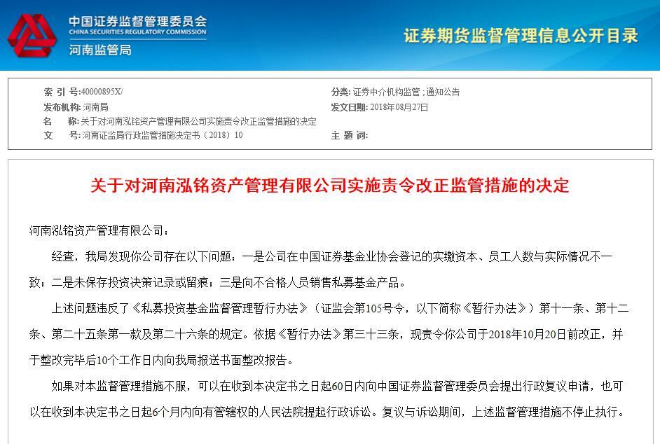 河南泓铭资产被责令改正:违规销售私募基金产品