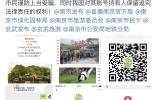 """""""南京红山森林动物园800套亲子票免费送""""?官方回应:假的!"""