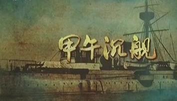 大连庄河海域沉船确为经远舰