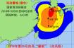 国家海洋预报台发布海浪II级警报和风暴潮Ⅳ级警报