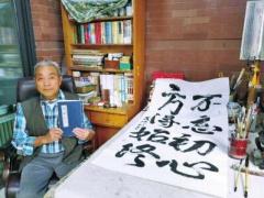 82岁老人会写5种字体 曾书写郑州历史被档案馆收藏