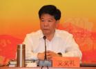 河北省政協原副主席艾文禮被開除黨籍 此前投案自首