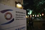 第五届世界互联网大会筹备工作进入冲刺阶段