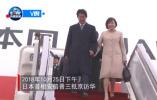 【视频】日本首相安倍晋三抵京访华
