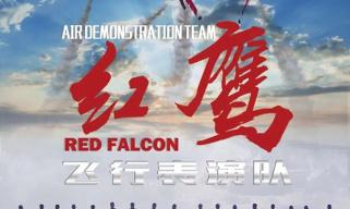 """中国空军发布影像海报剧透""""红鹰""""飞行表演队"""