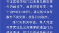 扬州一小学生校门口被陌生男子拖拽?真相是……
