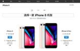 iPhone X等苹果手机被禁售?以后买不到了?