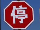 """上海网信办处置违规微信公众号:""""住在上海""""等被依法关闭"""