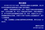 河南偃师一村民驾车冲撞并砍伤街道办副主任 11人受伤