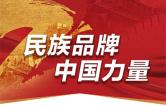 今世缘走进江淮汽车 开启长三角民族品牌跨界交流