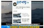 """韩媒:韩美就韩日""""雷达照射""""争议共享情报"""