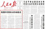人民日报头版头条:我国外贸势头好动能足