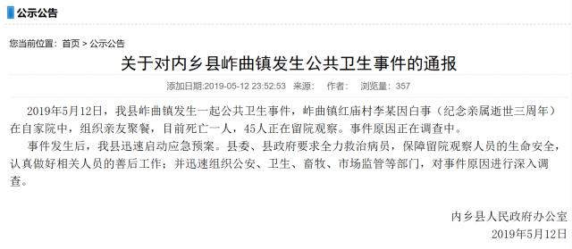 公告!河南内乡一村民聚餐致1死45人送医 当地介入调查