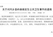 河南内乡一村民聚餐致1死45人送医 当地介入调查