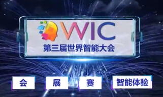 第三届世界智能大会都有哪些亮点?看完这条视频就全明白了!