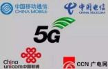 中国发放5G牌照引国际热议:各个商家已加足马力