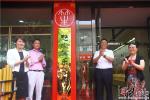 国内首家笙主题博物馆在涿州落成
