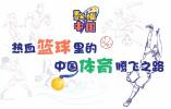数描中国| 篮球世界杯来了!看中国体育超燃时刻