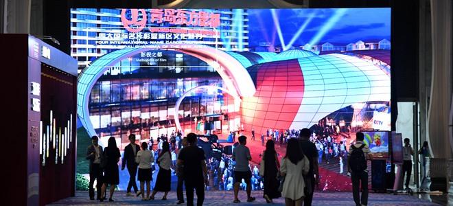 2019青岛国际影视博览会开幕