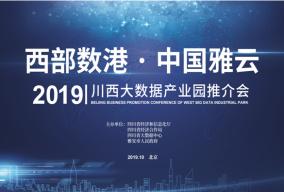 2019中国雅安大数据产业推介会在京举行 共签约16个项目