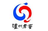 泸州老窖2019三季报出炉 净利润增长35.50%