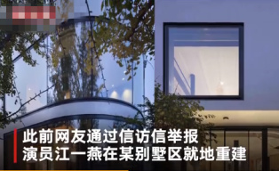 江一燕针对获奖别墅未获规划审批道歉 会拆除吗?