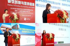 中国营养学会-百胜餐饮健康基金发布上年度资助项目研究成果