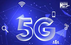 """【图解】这场5G""""盛宴""""超炫酷 把未来生活""""搬""""进现实"""