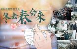 《国家相册》特别节目:冬去春会来