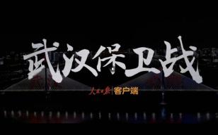 微视频 武汉保卫战