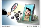 """消灭""""信息病毒"""" 近七成受访者期待建立辟谣系统"""