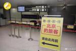 首架北京入境分流航班抵达西安 疑似或确诊病例将就地留观治疗