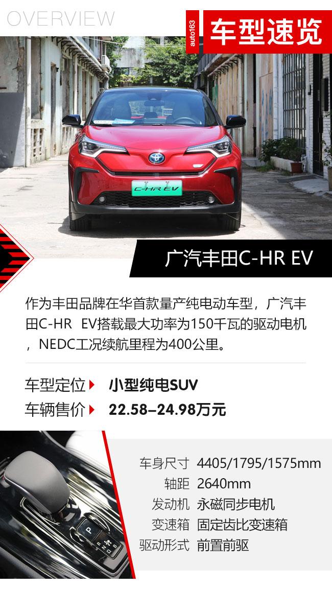 看不见的强大 试驾广汽丰田C-HR EV
