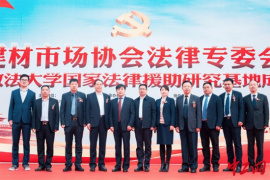 中国建材市场协会法律专委会在郑州成立