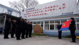 """鲁山县开展首个""""中国人民警察节""""庆祝活动"""