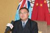 """中国驻斐济大使:""""一带一路""""为斐济人民带来好处"""