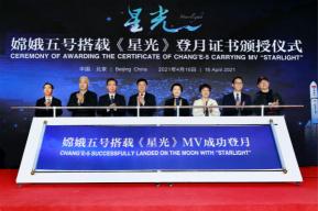 嫦娥五号搭载《星光》登月证书颁授仪式暨节目创作研讨会成功举办
