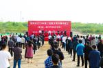 潢川县举行2021年第二批重点项目集中开工仪式