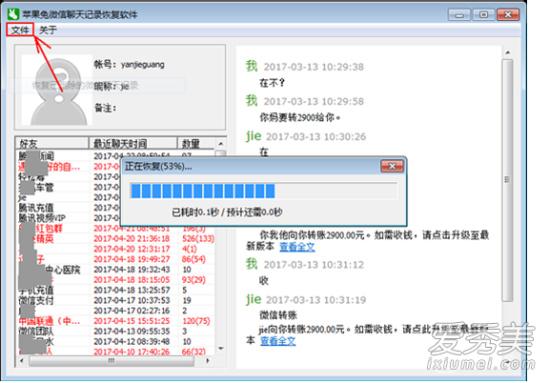 微信聊天记录删除了还能看到吗?