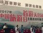 天台举办2017年中国旅游日首游天台山系列活动