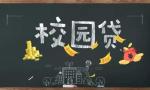 """辽宁省在校大学生贷款将进""""正门""""走""""正道"""""""