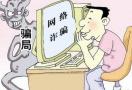 一季度网络诈骗人均损失近9千元 江苏被骗者占5.7%