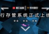 富仁金融携手华兴银行成为宁波首家银行存管上线平台