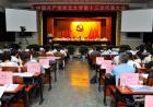 中国共产党西北大学第十三次代表大会预备会议召开