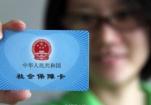 全国统一标准的社保卡发放突破10亿张