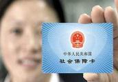 看病更方便啦!南京最快明年实现居民医保全城统一