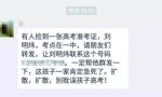 刘明炜的准考证又丢了? 警察:这是骗子!