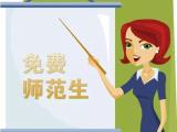 好消息!今年河北省将再招200名免费师范生