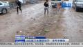 滨海康城小区门口泥泞难行 多年未硬化(图)